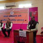 बीजेपी मंडल कार्यकर्ताओं को पार्टी की रीति- नीति और विचारधारा का पढ़ाया गया पाठ