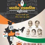 स्टेट प्रेस क्लब का तीन दिनी भारतीय पत्रकारिता महोत्सव 19 फरवरी से
