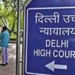 दिल्ली हाईकोर्ट ने केंद्र सरकार को लगाई कड़ी फटकार, कहा 'आप अंधे हो सकते हैं, हम नहीं'